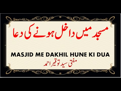 Bathroom Se Bahar Jane Ki Dua | Decoromah