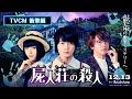 映画『屍人荘の殺人』TVCM衝撃編【12月13日(金)公開】
