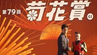 レース後の表彰式の様子です。 俳優の松坂桃李さんがプレゼンターとして...