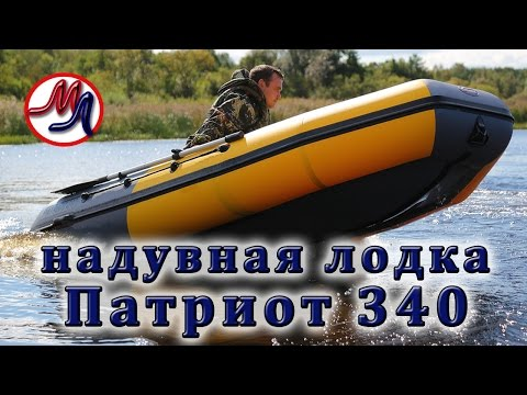 Надувная лодка Патриот 340, видео на воде