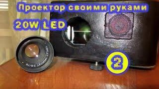 DIY 20W  LED 1600lm projector 2 homemade. Проектора своими руками 2(Вот такой второй мой самодельный проектор! В етом видео вы увидете описание и тест второй версии проектора!..., 2013-04-14T10:43:23.000Z)