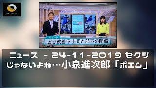 ニュース  - 24-11-2019 セクシーじゃないよね…小泉進次郎「ポエム」の実力検定(4)