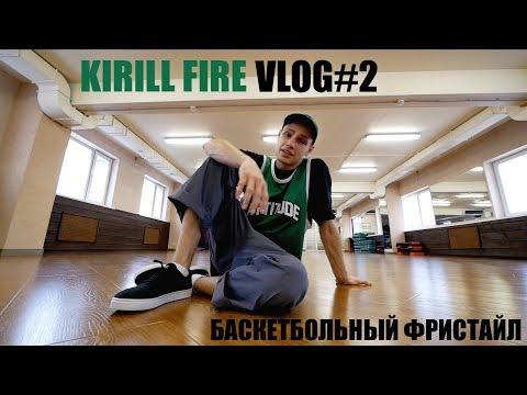 Как мяч спас мою жизнь. Тренировка+Интервью | Kirill Fire Vlog #2