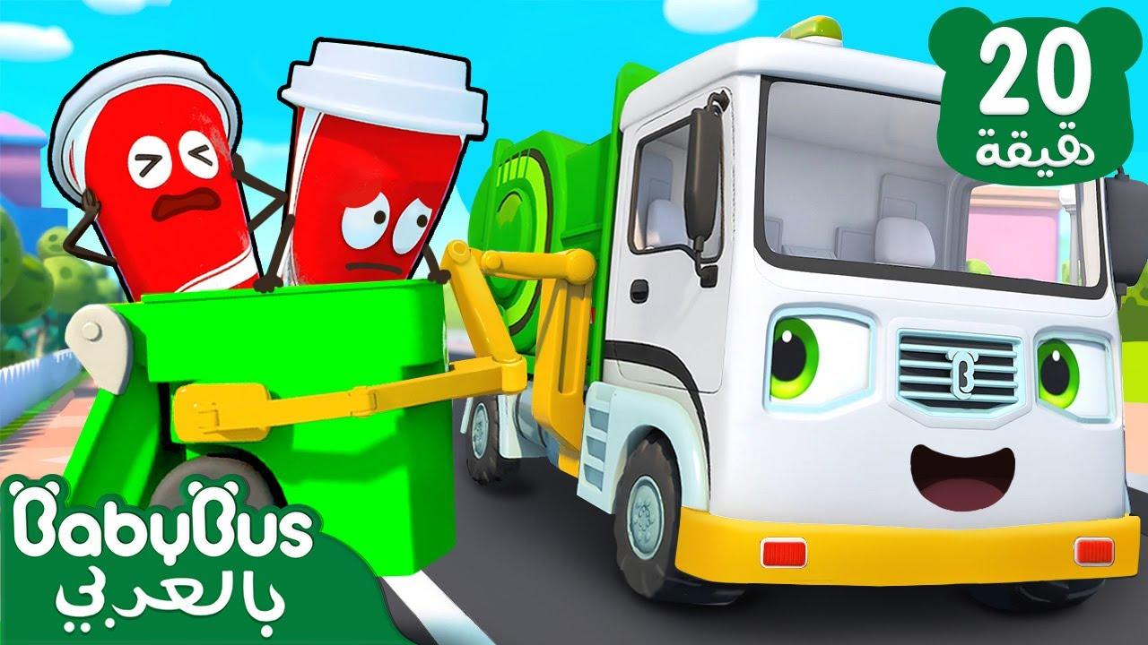 شاحنة القمامة | أغاني الوسائل المواصلات | أغاني الاطفال التعليمية | بيبي باص | BabyBus Arabic
