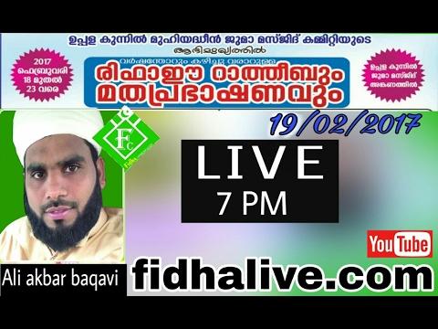Rifahi rathibum matha prabashanavum uppala kunnil 19/02/2017