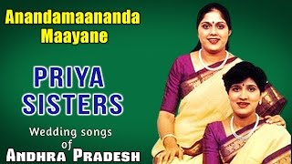 Anandamaananda Maayane  | Priya Sisters(Album: Wedding Songs Of Andhra Pradesh)