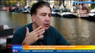Украинские журналисты сняли фильм о жизни Саакашвили в Амстердаме