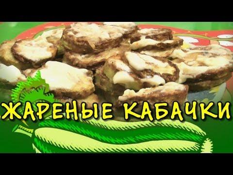 Рецепт Жареные кабачки  как приготовить кабачки жареные на сковороде