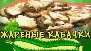 Жареные кабачки ★ как приготовить кабачки жареные на сковороде
