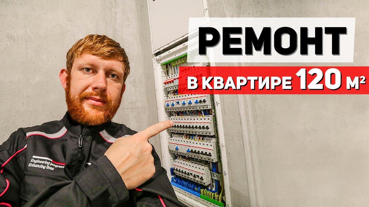 РЕМОНТ огромной квартиры 120 м2 в Москве у ВДНХ