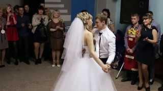 сногсшибательный первый танец молодожёнов,свадьба 15.11.2013 г.