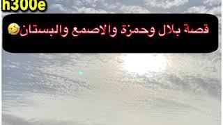 415- قصة بلال وحمزة والاصمع والبستان🤣 (الجزء الثامن)