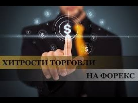Хеджирование позиций: маленькие хитрости для успешной торговли Forex