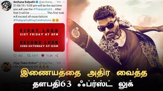 Mass Trendsetting of Thalapathy 63 First Look Announcement | Vijay | Atlee | AR Rahman | AGS