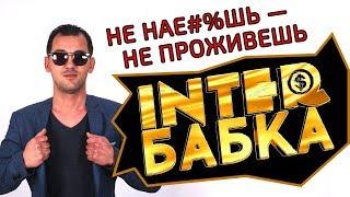Андрей Мирон ИНТЕРБАБКИ – ЧЁРНЫЙ СПИСОК #57 [ФИЛЬМ]