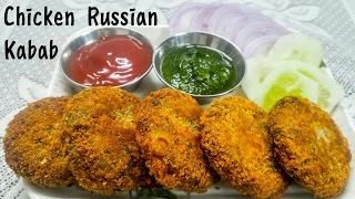 Chicken Russian Kabab Recipe / चिकन रशियन कबाब रेसिपी | Kabab Recipe । Chicken Kabab