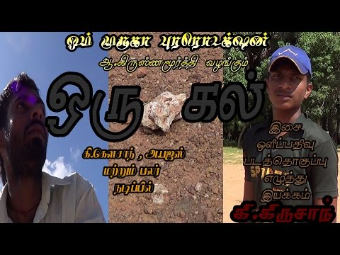 Tamil short film(orukal)