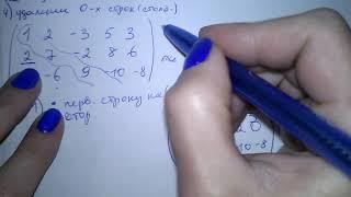 Метод Гаусса. Элементарные преобразования. Ранг матрицы. Ступенчатая матрица. Эквивалентная матрица