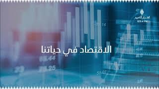 برنامج الاقتصاد في حياتنا ، مع د. عبدالعزيز الحمادي ، الأربعاء 28-07-2021م