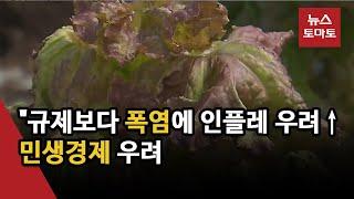 4차 대유행·인플레 우려에 폭염까지…민생경제 '고심'