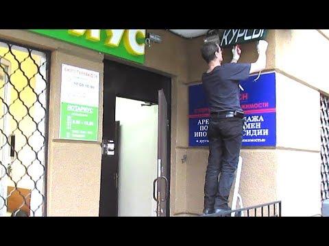 Как оформить рекламу на фасаде здания