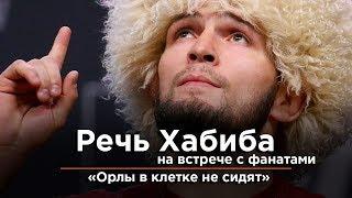 Речь Хабиба Нурмагомедова на встрече с фанатами