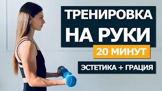 Тренировка на ВСЕ РУКИ за 20 минут с гантелями для девушек