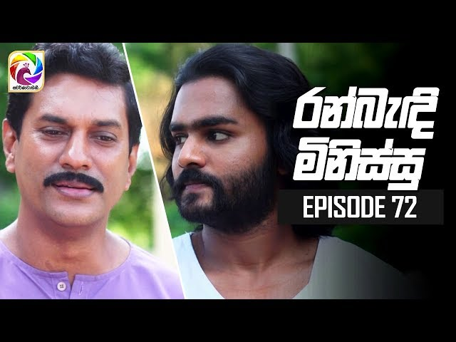 Ran Bandi Minissu Episode 72 || 24th July 2019