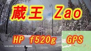 HP  f520g  ドライブレコーダー   蔵王ライザワールド  (蔵王坊平高原)→  蔵王温泉スキー場  GPS MAP 連動 Mt. Zao  snowy road driving   雪道走行