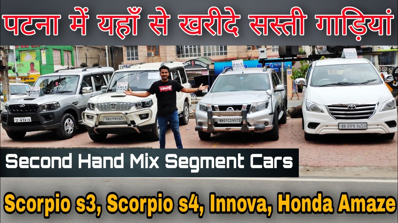 SCORPIO & INNOVA FOR SALE IN PATNA || SECOND HAND CAR IN CHEAPEST RATE || PATNA CAR BAZAR