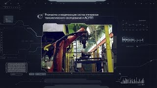 Презентационный фильм - Инжиниринговая компания ООО