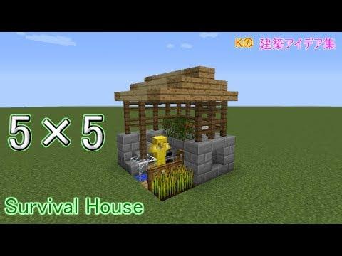 サバイバル ハウス マイクラ
