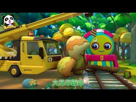 小火車被困住了,吊車工程車快來幫忙 | 交通工具兒歌 | 童謠 | 動畫 | 卡通 | 寶寶巴士 | 奇奇 | 妙妙