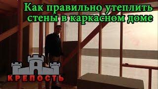видео Обшивка и утепление стен в каркасном доме своими руками