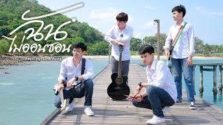 ฉันไม่ออนซอน...(cover by lodchong) [FADSAYONG]
