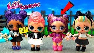 Неудачная трансформация куклы лол сюрприз ооак на 1 сентября! Мультик ЛОЛ - снова в школу! LOL dolls