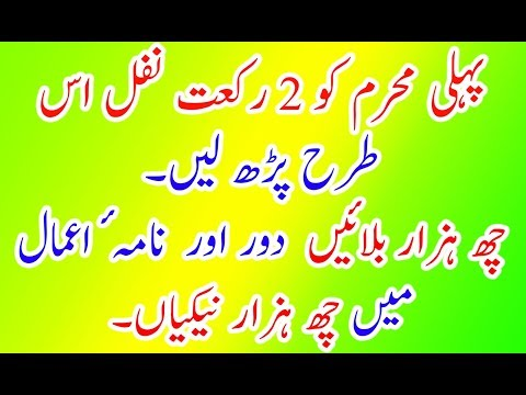 Muharram Ka Wazifa # 1st Muharram Ke Nawafil