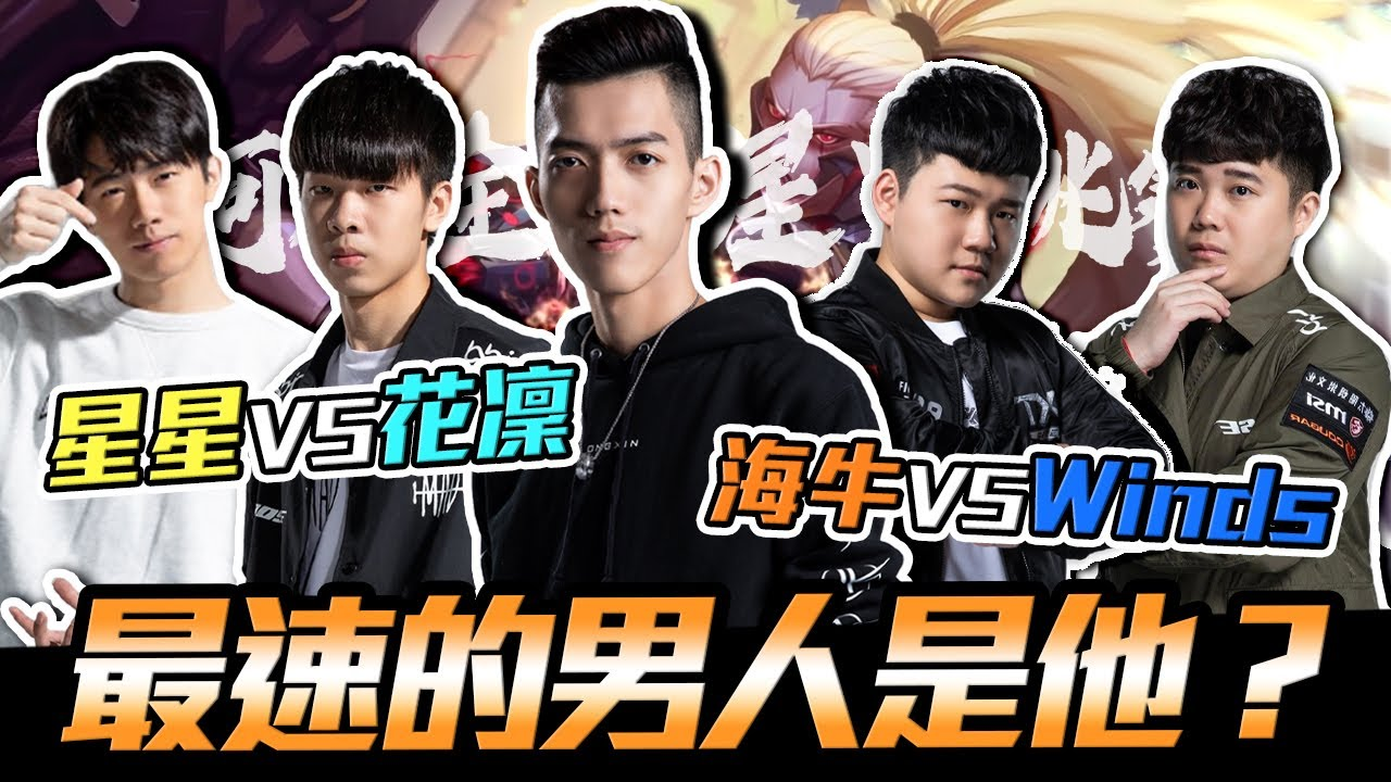 TXO Liang 傳說對決 全明星單挑賽 全場最速的男人?快到觀眾來不及反應!還有兩位吃草的選手來啦! Ep.2