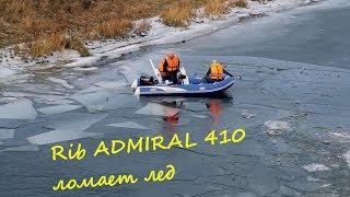 Как новый RIB ADMIRAL 410 лед ломает