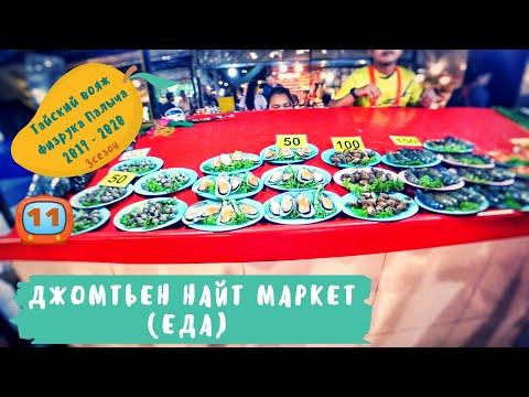 Тайланд 2020/ Рынки Паттайи/ Джомтьен Найт Маркет (еда)/ #11
