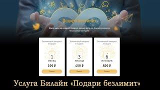 Услуга Билайн «Подари безлимит» - возможность дарить безлимитный мобильный интернет