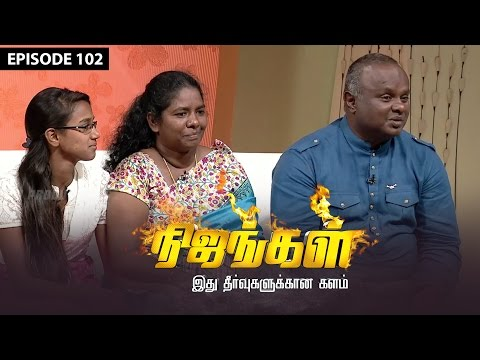 Nijangal with kushboo is a reality show to sort out untold issues. Here is the episode 102 of #Nijangal telecasted in Sun TV on 24/02/2017. Truth Unveils to Kushboo - Nijangal Highlights ... To know what happened watch the full Video at https://goo.gl/FVtrUr  For more updates,  Subscribe us on:  https://www.youtube.com/user/VisionTimeThamizh  Like Us on:  https://www.facebook.com/visiontimeindia