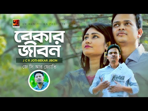 Bekar Jibon | by JCR Joti | New Bangla Song 2019 | Official Music Video | ☢ EXCLUSIVE ☢