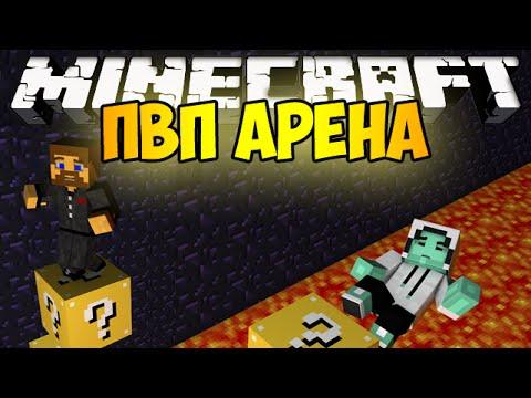 видео: Minecraft Lucky Block - ПВП Арена