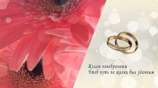 Поздравления с днем свадьбы. Создаю на заказ видеоролик  для Вас.