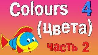 Урок 4. Учим цвета на английском языке.(часть вторая)