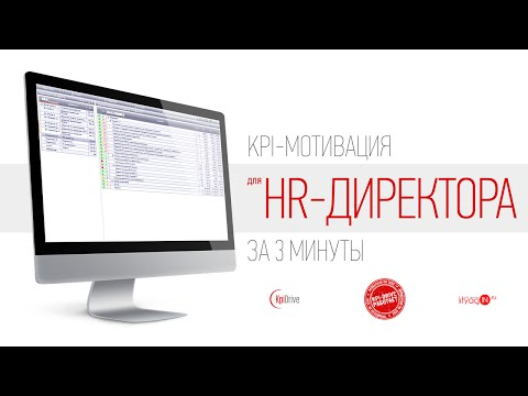 KPI показатели для HR-специалиста за 3 минуты