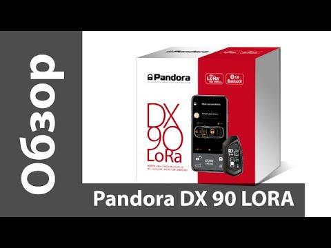 Обзор Pandora DX-90 LoRa – бюджетной охранной системы с LoRa-модуляцией