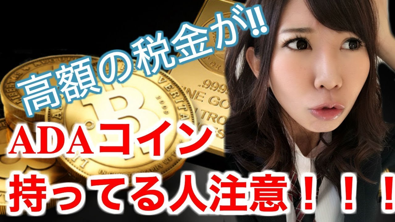 ビットコイン マイニングにかかる税金