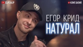 Егор Крид - Гей (Премьера клипа 2019)
